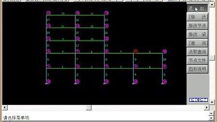 pkpm钢结构框架教程10