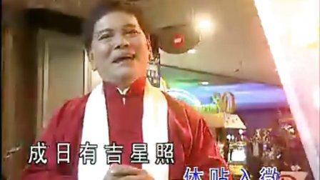 新年粤语歌曲1
