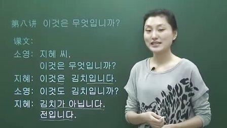 韩国语基础第8课
