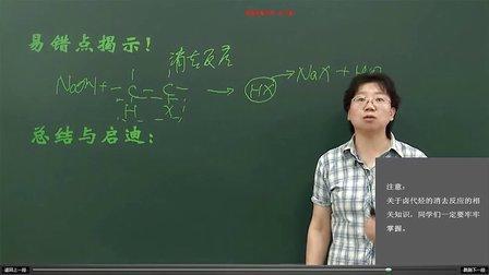 高中化学选修5-卤代烃