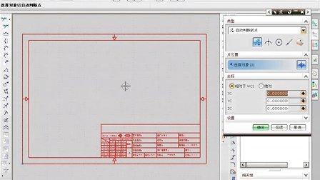 ug工程图模板制作教程