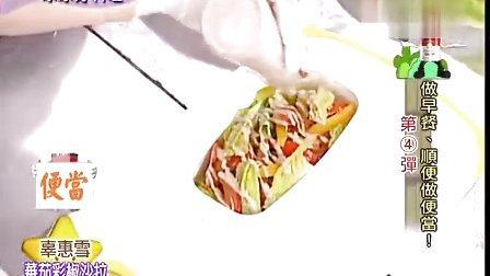 BingBing Cooking—姜汁烧肉卷饼 海鲜披萨派便当 馒头蛋炒饭便当 照烧鸡馒头堡