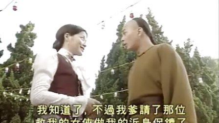 《南龙北凤》第3集