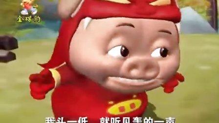 【花心头菜】猪猪侠完整版