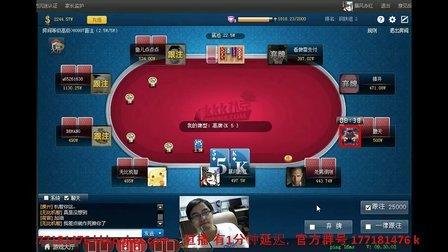 加菲盐kkk扑克锦标赛第一视角直播3
