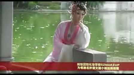 尚妆国际化妆学校为粤剧名伶蒋文