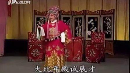 晋剧《女忠孝》全本 下集 主演;王万梅