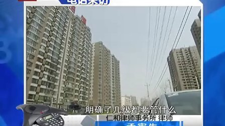 北京市住宅物业服务标准出台 101115 首都经济报道