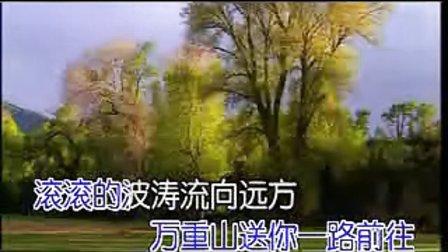 梭罗河 -黑鸭子演唱