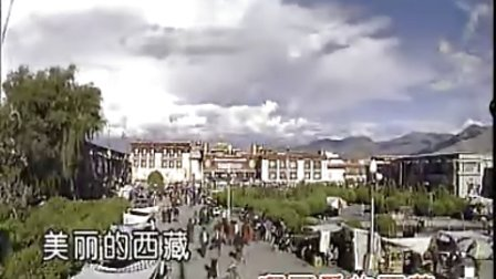 美丽的西藏