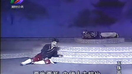 潮剧【视频】玉珠串