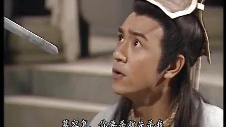 天龙八部97版 42 粤语