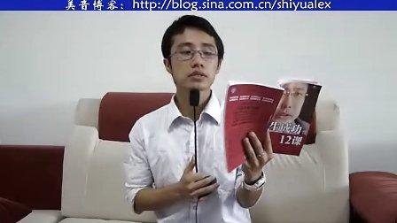 李阳疯狂英语发音最牛的老师石宇朗读人生成功