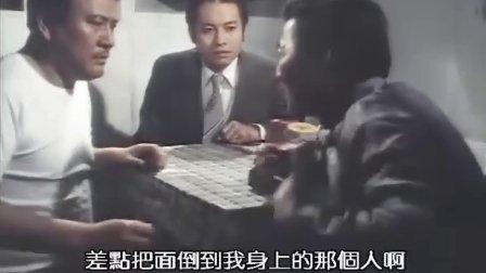 浮生六劫(粤语)第二十集