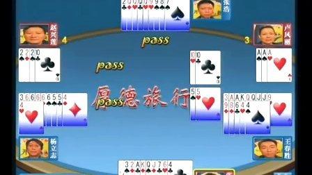 南湖棋牌《开心66?#22330;?#30005;视大赛第三期比赛视频