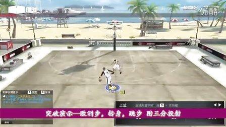 NBA2k online 之三  突破上篮演示——欧洲步,转身,跳步   附三分投射