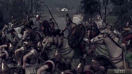 全面战争:罗马2 斯巴达长枪据高地大败游牧民族骑兵