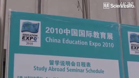 Sciences Po in China