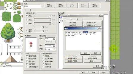 RPG Maker Xp视频教程 - 连续图片动画播放