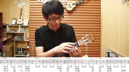 庾澄庆 情非得已 尤克里里ukulele完整弹唱教学视频