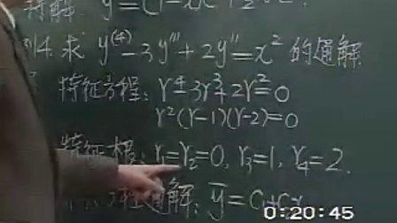 史上最强数学老师蔡高厅高等数学视频教程下册第90课