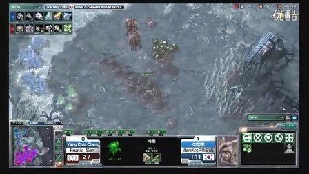 星际2 GSL2011世界冠军赛 MarineKing(T) vs Sen(Z) 02 2011