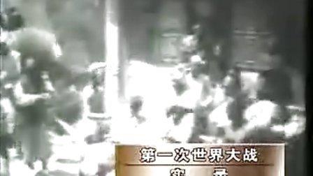 世界大战100年 第二部 第一次大战全程实录 01
