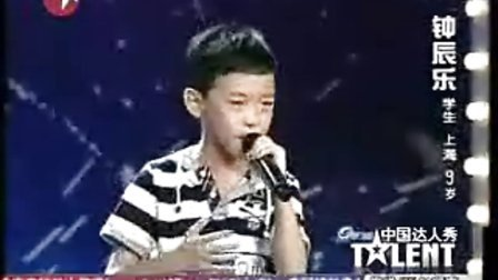 中国达人秀:天籁童声--钟辰乐
