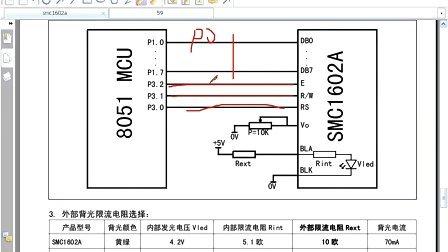手把手教你学51单片机与proteus 第八讲1602液晶屏显示原理与编程技术