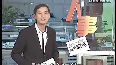 """人事欄目第65期 貝盧斯科尼:意大利""""花邊總理"""""""