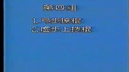 武术初级竞赛套路(07)