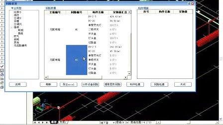 清华斯维尔安装算量3DMDM2010(v光盘光盘)别墅超市派图纸睿图片