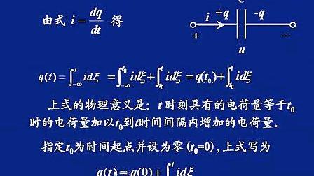 西安交大电路学100讲第3讲--邱关源第五版
