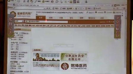 蜜蜂醫藥網首屆北京中標產品推介會