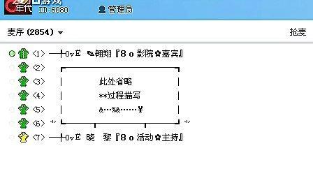 小喂翱翔6080现场字幕秀《神话》