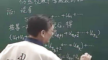 史上最强数学老师蔡高厅高等数学视频教程下册第59课