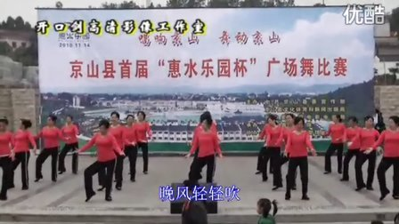 月亮升起来—京山广场舞比赛(乌龙桥健身队表演)