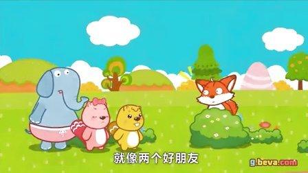 贝瓦儿歌动物系列