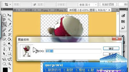 photoshop26零基础教程 图案.油漆桶.填充图案.自定义图案26