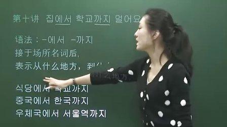 韩国语基础第10课