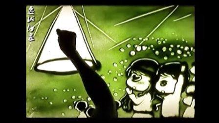 调皮可爱q版婚礼沙画《我们的小世界》