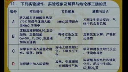 """2011年南京高三""""一模""""化学试卷分析与讲评(上)"""