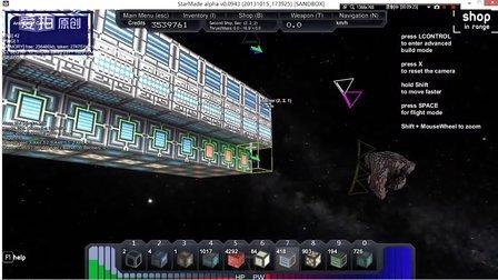 星际制造,StarMade,虚幻星辰,Schine,沙盒,Indie Game