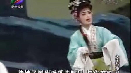 潮剧【视频】大闹商州府(下)-2