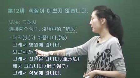 韩国语基础第12课