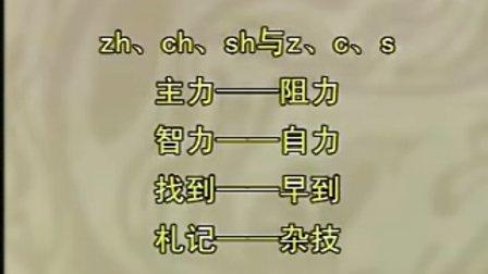 说好普通话04对比辨音z c s 和zh ch sh