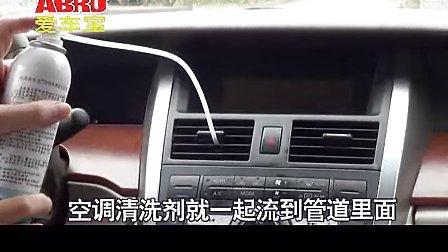 如何清洗空调_爱车宝汽车空调清洗方法 标清