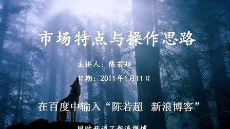 天狼50培训讲师-陈若超  市场特点与操作思路-2  2011.01.11