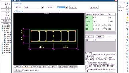 算量技巧鲁班软件(钢筋版)中高级预算3暗柱详洛克人3操作指南