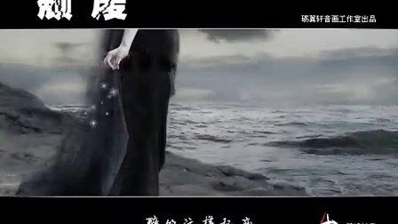 鹤唳华亭阿宝西苑字条